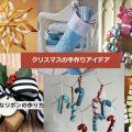 手作りクリスマス飾りクラフト