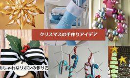 手作りクリスマスプレゼント手作りクリスマス飾りまとめ