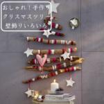 壁面に手作りクリスマスツリーで壁飾り