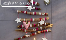手作りクリスマス壁飾り作り方