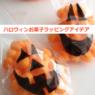 ハロウィンお菓子ラッピング方法&かわいいアイデア