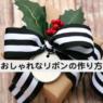 おしゃれなリボンの作り方 豪華なクリスマスプレゼント手作りラッピング